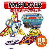 マグプレイヤー Magplayer 88ピース 基本収納ケースセット 収納ケース付き マグフォーマー MAGFORMERS マグネットブロック おもちゃ 創造力を育てる知育玩具 想像力 磁石 パズル ブロック プレゼント ギフト 誕生日 知育玩具 認知症 予防 クリスマス 05P28Sep16