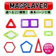 【メール便送料無料】基本パーツ9種 【4ピースセット】 マグプレイヤー Magplayer 単品 ばら売り 追加 お試しパック 補充パック マグフォーマー MAGFORMERS マグネットブロック 創造力を育てる知育玩具 想像力 磁石