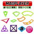【メール便送料無料】特殊パーツ10種 【4ピースセット】 マグプレイヤー Magplayer 単品 ばら売り 追加 お試しパック 補充パック マグフォーマー MAGFORMERS マグネットブロック 創造力を育てる知育玩具 訳あり 想像力 磁石 05P03Dec16