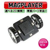 【メール便送料無料】マグプレイヤー Magplayer 車輪アクセサリー 車パーツ 2ピースセット 単品 ばら売り 追加 お試しパック 補充パック マグフォーマー MAGFORMERS マグネットブロック 創造力を育てる知育玩具 想像力 磁石 05P28Sep16 0824楽天カード分割