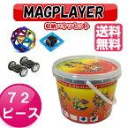 マグプレイヤー Magplayer 72ピース デザイナーセット 収納バケツ付き マグフォーマー MAGFORMERS マグネットブロック 創造力を育てる知育玩具 想像力 磁石 パズル ブロック プレゼント ギフト 誕生日 知育玩具 認知症 予防 クリスマス 05P03Dec16