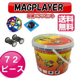 マグプレイヤー デザイナー マグフォーマー MAGFORMERS マグネット ブロック