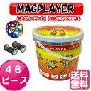 マグプレイヤー Magplayer 46ピース 基本パーツ一式セット 収納バケツ付き マグフォーマー MAGFORMERS マグネットブロック 創造力を育てる知...