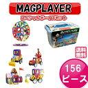 マグプレイヤー マグフォーマー Magplayer 156ピース スペシャルボーイズセット 収納