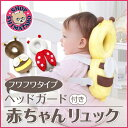 ぬいぐるみ素材の暖か仕様★赤ちゃんの頭を守る♪滑り止めハーネ...