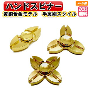 ハンドスピナー 黄銅合金手裏剣モデル 真鍮製 ゆびス