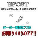 富士工業 Fuji ステンレスSiCトップガイド EFCST 4-2.0 EFCST 4-2.2 EFCST 4-2.4 EFCST 4-2.6 EFCST 4.5-2.4 EFCST 4.5-2.6 在庫限り メーカー希望小売価格から40%OFF