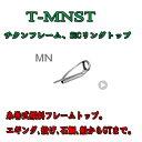 富士工業 Fuji チタンSiCトップガイド T-MNST 6-1.4 〜 6-2.4 メール便対応可能! (全国一律送料200円)