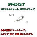 富士工業 Fuji ステンレスSiCトップガイド PMNST 5.5-1.4 〜 5.5-2.4 メール便対応可能! (全国一律送料200円)