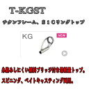 富士工業 チタンSiCトップガイド T-KGST 4.5-0.7 〜 4.5-1.5 メール便対応可能! (全国一律送料200円)