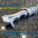 ALPS アルプス アルテックスリールシート ALTEX16...