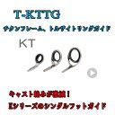 富士工業 チタントルザイトガイド T-KTTG 5.5 メール便対応可能!(全国一律送料200円)