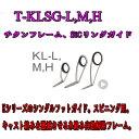 富士工業 チタンSiCガイド T-KLSG 7L メール便対応可能! (全国一律送料200円)