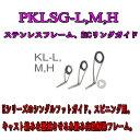 富士工業 ステンレスSiCガイド PKLSG 20H