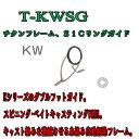 富士工業 チタンSiCガイド T-KWSG 8 メール便対応可能!(全国一律送料200円)