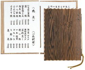 焼杉-1(B-5対応)木製メニューブック