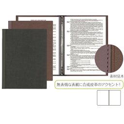 スリムB-LU バインダー式 メニュー&インフォメーションブック