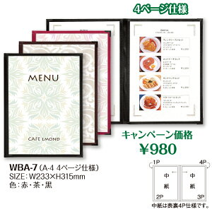 WBA-7(A-4�б�4�ڡ�������)���ꥢ�����ץ�˥塼�֥å�
