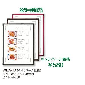 WBA-17(A-4�б�)���ꥢ�����ץ�˥塼�֥å�