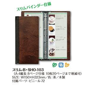 �����B-SHO-103(A4��Ĺ�б�8�ڡ�������10��20�ڡ����ޤ����)