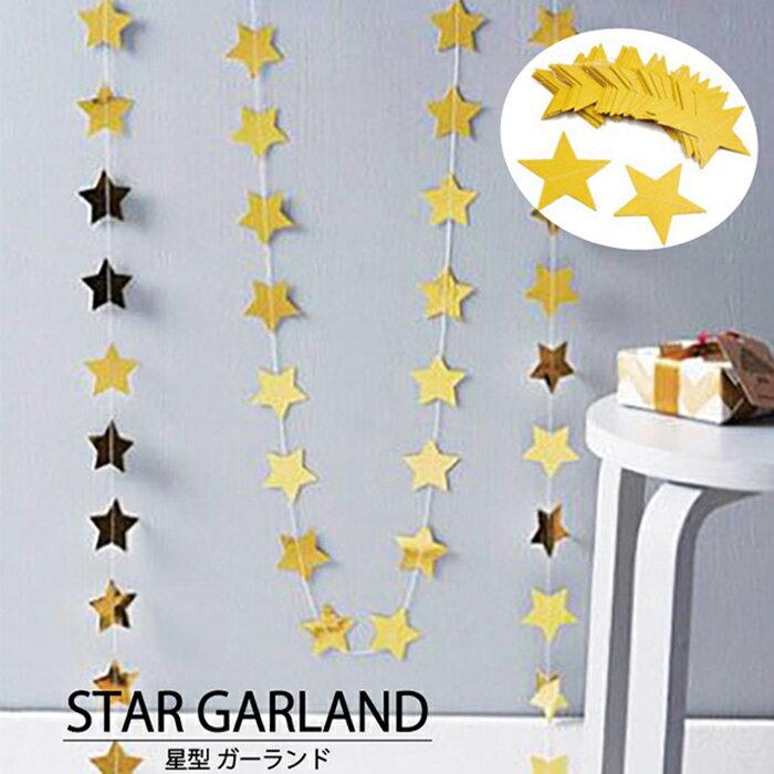 星柄ガーランドガーランドインテリア黄色イエロー星Star装飾ペット記念安い飾りデコレーション誕生日記