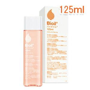 【小林製薬】バイオイル Bioil 125mL【バイオイル /