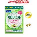 【メール便送料無料】ファンケル カロリミット 120粒/約3...