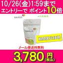 【期間限定3,780円!&エン...