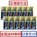 【第1類医薬品】リアップX5プラス 60ml 【お得な12個...