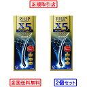 【第1類医薬品】リアップX5プラス 60ml 【2個セット】...