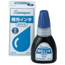 【シヤチハタ】 Xスタンパー補充インキ20ml XR-2N 藍 染料