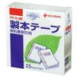 【ニチバン】 製本テープ BK-25 25mm×10m 契印用 白