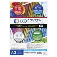 【栄紙業】 耐水紙エコクリスタル ECO-230-A3 10枚★お得な10個パック