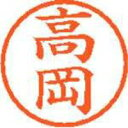 樂天商城 - 【シヤチハタ】 ネーム6既製 XL−6 1360 高岡