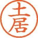 樂天商城 - 【シヤチハタ】 ネーム6既製 XL−6 1493 土居 ★ポイント5倍★