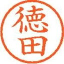 【シヤチハタ】 ネーム6既製 XL−6 1501 徳田 ★ポイント5倍★