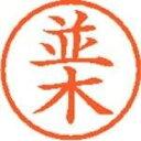 【シヤチハタ】 ネーム6既製 XL-6 1573 並木 ★お得な10個パック