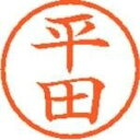 樂天商城 - 【シヤチハタ】 ネーム6既製 XL-6 1697 平田 ★ポイント10倍★