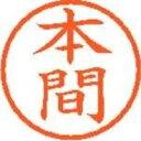 樂天商城 - 【シヤチハタ】 ネーム6既製 XL−6 1797 本間 ★お得な10個パック