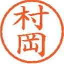 樂天商城 - 【シヤチハタ】 ネーム6既製 XL−6 1889 村岡