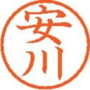樂天商城 - 【シヤチハタ】 ネーム6既製 XL−6 1932 安川 ★お得な10個パック