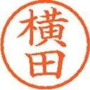 【シヤチハタ】 ネーム6既製 XL−6 1966 横田 ★ポイント10倍★