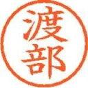 樂天商城 - 【シヤチハタ】 ネーム6既製 XL-6 1997 渡部 ★ポイント5倍★