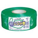 【松浦産業】 シャインテープ レコード巻 420G 緑 ★お得な10個パック