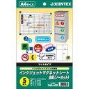【ジョインテックス】 IJマグネットシートA4 5枚 A182J