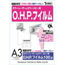 【栄紙業】 OHPフィルム WPO-A3P PPC A3 10枚