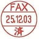 樂天商城 - 【シヤチハタ】 データーネームEX12号 XGL−12M−J25 FAX済 ★ポイント5倍★