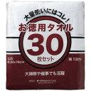 樂天商城 - 【オーミケンシ】 お徳用タオル30枚セット ホワイト804