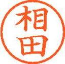 樂天商城 - 【シヤチハタ】 ネーム6 XL−6 0003 相田 ★ポイント10倍★