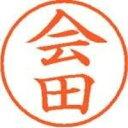 樂天商城 - 【シヤチハタ】 ネーム9既製 XL−9 0008 会田 ★ポイント5倍★